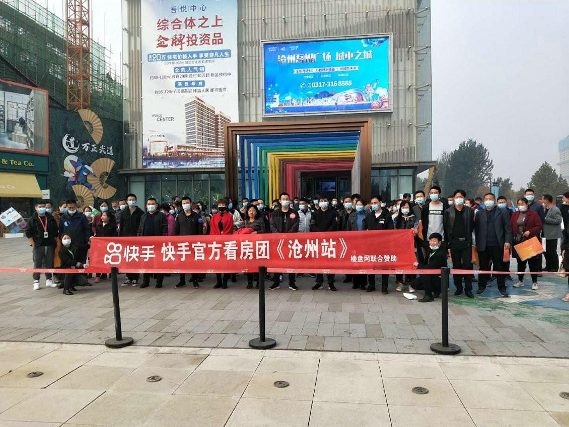 10月31日沧州楼盘网联合快手官方大型看房团圆满举办