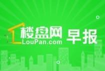 贵阳楼盘网早报【11.3】上周贵阳预售1700套房源,环比下降32%
