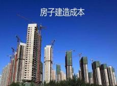 一套房子的建造成本,最多每平米1500元为什么会卖到上万元呢?