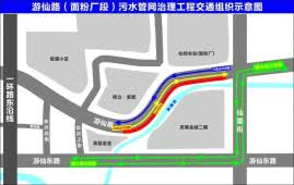 交通管制!游仙路部分路段将封闭施工!(附地图)