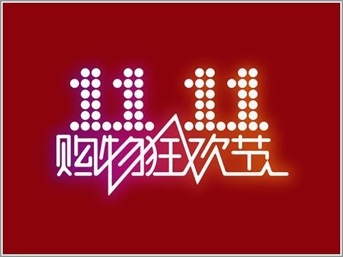 双十一湖南剁手党贡献160亿,80、90、00后最爱买手机!