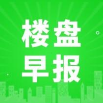 贵阳楼盘网早报(11.14)