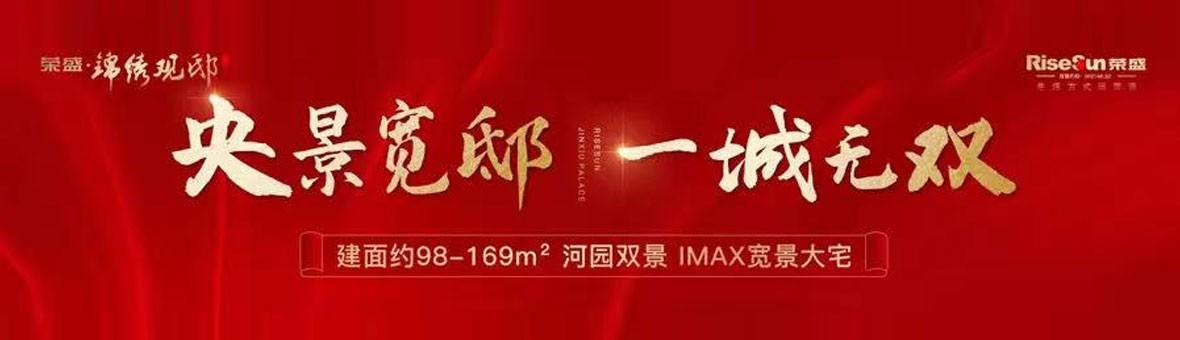 荣盛锦绣观邸,当红不让,这里掀起全城热潮!