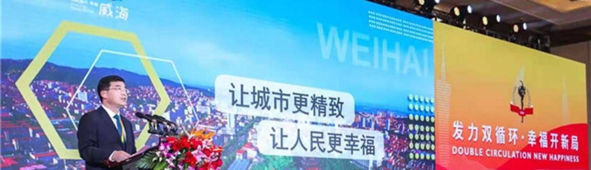 威海上榜中国最具幸福感城市