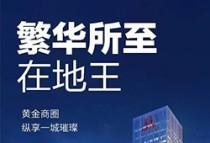 佳城地王国际丨黄金商圈,纵享一城璀璨