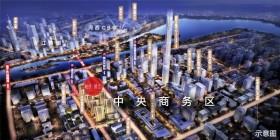 融侨誉江择址中央商务区-历史文创区板块