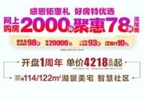 威海恒大天悦钜惠清房,单价4218元/㎡起