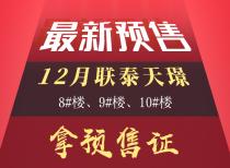 【每日预售】12月联泰天璟8#楼、9#楼、10#楼拿预售证。