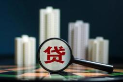 上海房贷政策最新解读:首付比例可贷款金额是多少