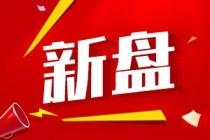 285亩!南宁华润置业江南中心首开劲销6.5亿,如今新品再推!