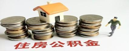 天津公积金贷款要什么条件?能贷多少?