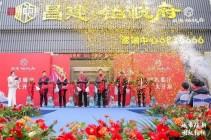 不负久侯 倾城共赏丨昌建·铂悦府城市展厅今日盛大开放