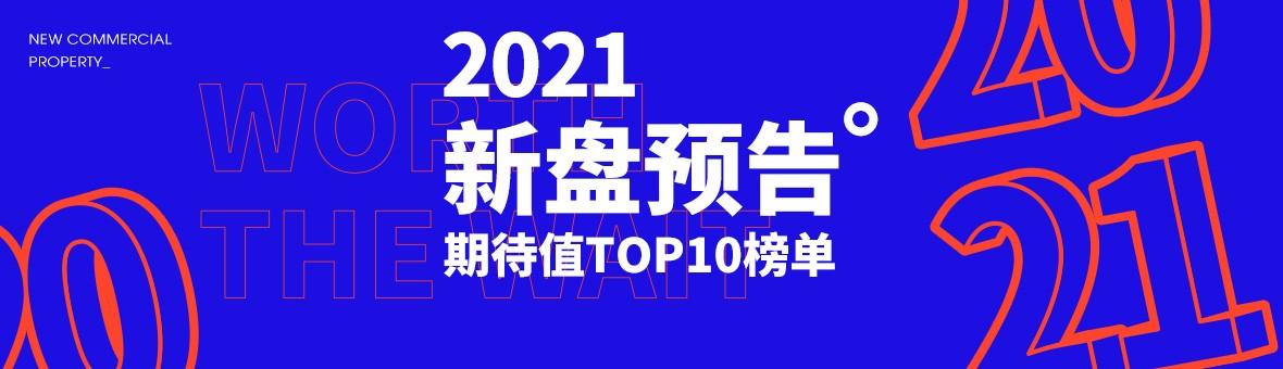 新盘篇:2021年65个纯新盘即将入市 五象新盘占28盘 火力不减!