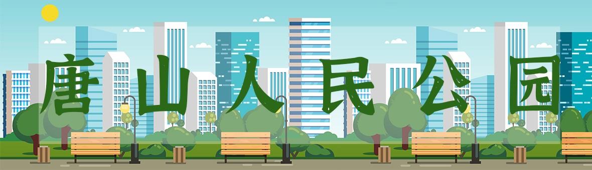 唐山人民公园 正式开园