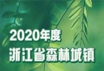 杭州9地获命名!浙江2020年度森林城镇名单来啦