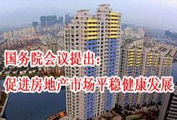 """王蒙徽:五项""""实招"""" 促进房地产市场平稳健康发展"""