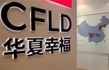 华夏幸福获得河北省政府提供高达95亿元财政支持