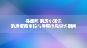 武汉市购房资质审核与房屋信息查询指南