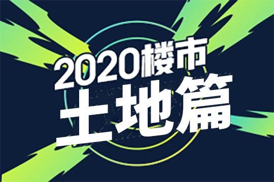 2020怀化楼市白皮书-土地篇|成交面积近253.85万㎡,单宗土地超6亿!
