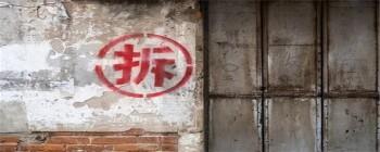 广州荔湾葵蓬村旧改项目公开招标合作企业