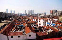 发改委:2020年全国新型城镇化加快推进,前11个月棚改开工206.9万套