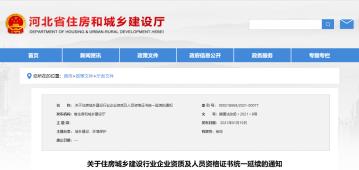 河北省住房城建设行业企业资质和人员资格证书有效期统一延续至2021年12月31日