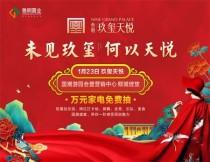 鲁明玖玺天悦营销中心暨国潮游园会1月23日即将盛启