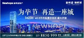 高光毕节|新希望•锦悦城实景示范区 即将耀世盛放!