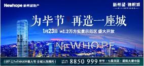 新希望·锦悦城 | 花火大秀·璀璨毕节