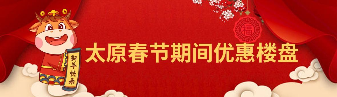 太原春节期间优惠楼盘大盘点!年味浓浓,优惠多多!