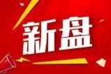 威宁青运村首期开盘售罄 热销五象新区!单价比预想的要低?
