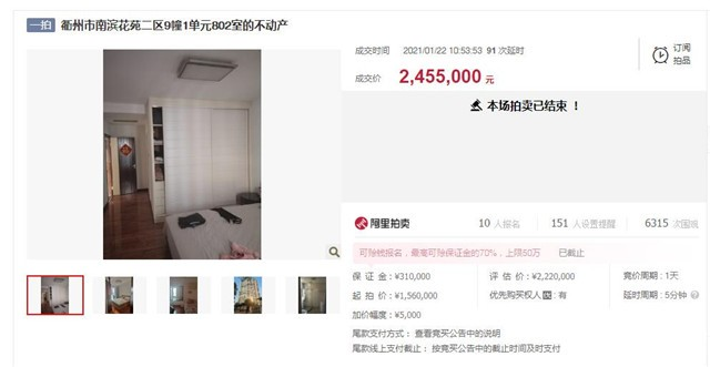 【衢州法拍房】牡丹园热度不断!成交单价超2.5万元/㎡!