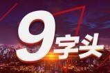 首付9万起!旭辉·五象臻悦75-125㎡高赠送毛坯房热销中,特惠9字头起