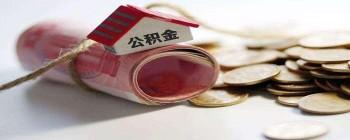 天津公积金贷款管理办法上新 2月1日施行