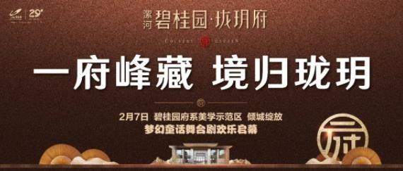 """耀世盛启︱碧桂园漯河全新""""府""""系美学示范区即将盛大开放"""