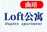 曲靖置业选Loft公寓 可刚需可投资!