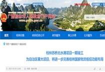 桂林苏桥无水港项目一期竣工,为自治区重大项目