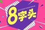 门槛超低!2月南宁8字头房源还有这26盘!首付5万以下有7盘!
