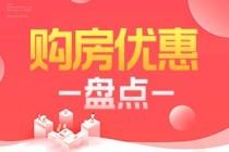 速看!南宁超40盘推出购房优惠活动喜迎新春!