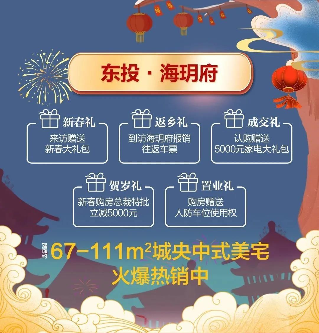 东投·海玥府丨返乡置业抢先购,年终钜惠五重礼!