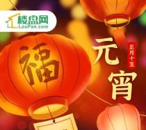 桂林楼盘网丨正月十五 元宵送福