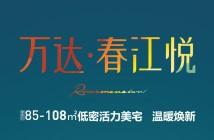 万达·春江悦丨给家人一个美好的未来