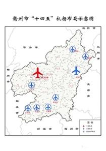 收藏!赣州十四五、高速公路、机场布局、水运、三区规划示意图来啦!