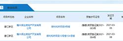 【每日预售证】3月5号、8号赣州蓉江新区保利和府领取预售证!