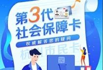 杭州首发!第三代社会保障卡来了!有哪些新变化?