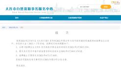 大连金普4.6万平米商服地块延至4月1日出让
