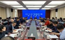 湘潭市住建局16日召集银行及房企交流当前房产政策