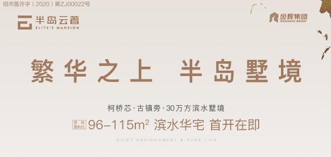 金辉半岛云著首开在即 出售96-115㎡滨水华宅