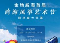 金地威海首届湾海风筝艺术节3月27日盛大开幕