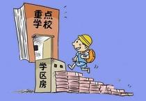 """北京海淀对违规炒作""""校区房""""中介立案6件 严惩借机哄抬房价"""